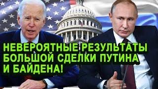 Неожиданный поворот! Первые и невероятные результаты большой сделки Путина и Байдена