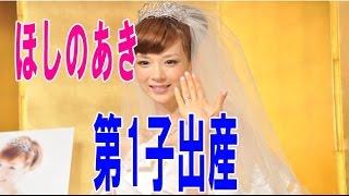 ほしのあき  第1子出産!!!!! ほしのあき 検索動画 27