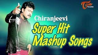 Chiranjeevi Super Hit Mashup Songs | TeluguOne