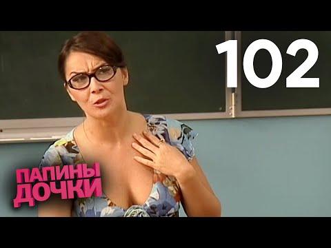 Папины дочки   Сезон 6   Серия 102
