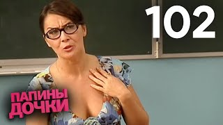 Папины дочки | Сезон 6 | Серия 102