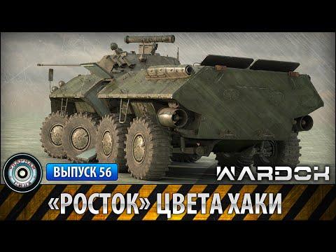 Ударная сила 56 - Росток цвета хаки БТР-90 / Rostock khaki BTR- 90