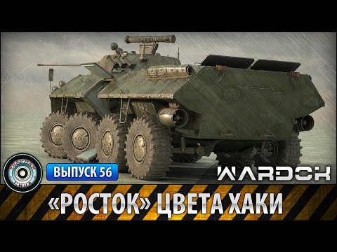 Ударная сила - Росток цвета хаки БТР-90 / Rostock khaki BTR- 90