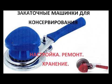 Ремонт и настройка закаточных машинок для консервирования