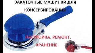 Ремонт та налаштування закаточних машинок для консервування