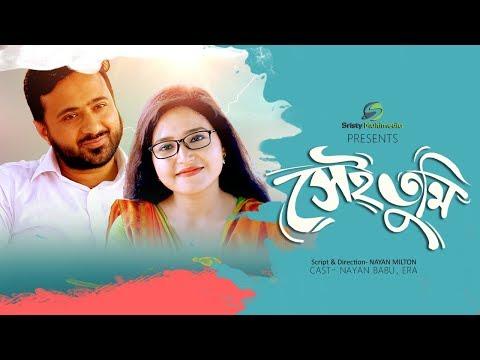 Shei Tumi । সেই তুমি । Bengali Short Film । Nayan Babu । Era । Nisho । New Short Film 2019