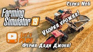 Farming Simulator 19 | FS 19 - Собираем урожай на ферме | Прохождение #6