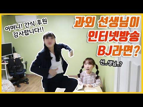 과외선생님이 인터넷방송 BJ라면?! (feat.미녀 선생님 등장!!)