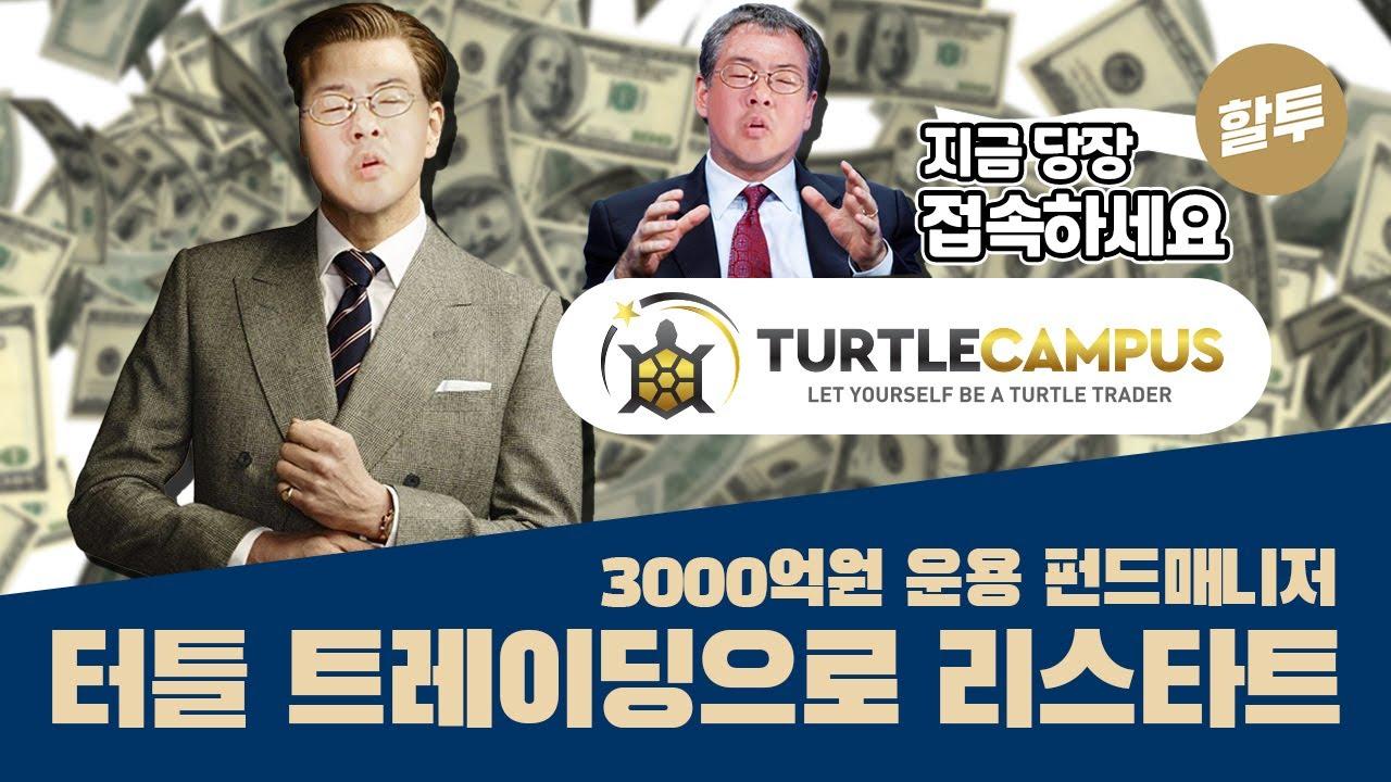 526. (홍보) 3,000억 운용 펀드매니저, 터틀 트레이딩으로 리스타트!