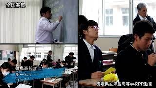 愛媛県の南部、宇和海に面した宇和島市津島にある津島高校。少人数の強...