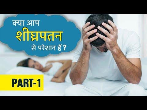 Premature Ejaculation (Hindi) || शीघ्रपतन || PART 1 || 1mg
