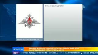 Минобороны раскритиковало выводы комиссии по расследованию крушения MH 17
