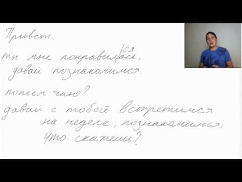 HOW TO FLIRT IN RUSSIA.Russian Language Lesson SURVIVAL GUIDE FOR RUSSIA part 2 (EASY RUSSIAN))