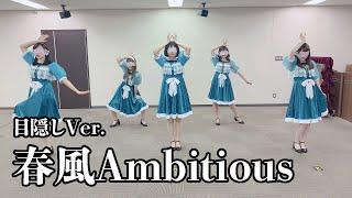 アイドルが目隠しして踊ってみた【春風Ambitious / 神宿】