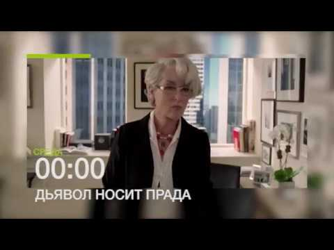 Дьявол носит «Prada» (2006) - смотреть онлайн