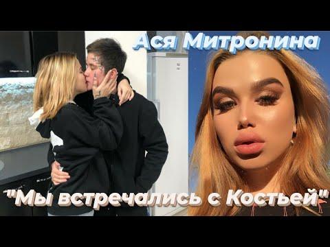 Ася Митронина встречалась с Костьей/ПАЦАНКИ 5 сезон