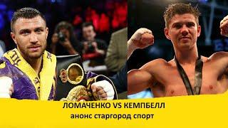 Ломаченко проти Кемпбелла! Анонс від Старгород Спорт та чемпіона Європи WBA Романа Шкарупи
