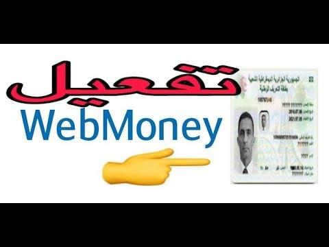 تفعيل ويب موني بدون جواز سفر للجزائريين 2020
