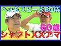 ガチンコ勝負!ゴルフ侍見参 増田哲仁プロ(57)VS 千葉県 上総富士カントリ…