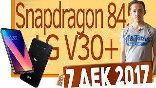 СН. Huawei P11, LG V30 в СНГ, Snapdragon 845, HTC U12