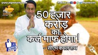 MP में किसानों की कर्जमाफी शुरू, CM कमलनाथ ने भोपाल में किया आगाज !। MP News
