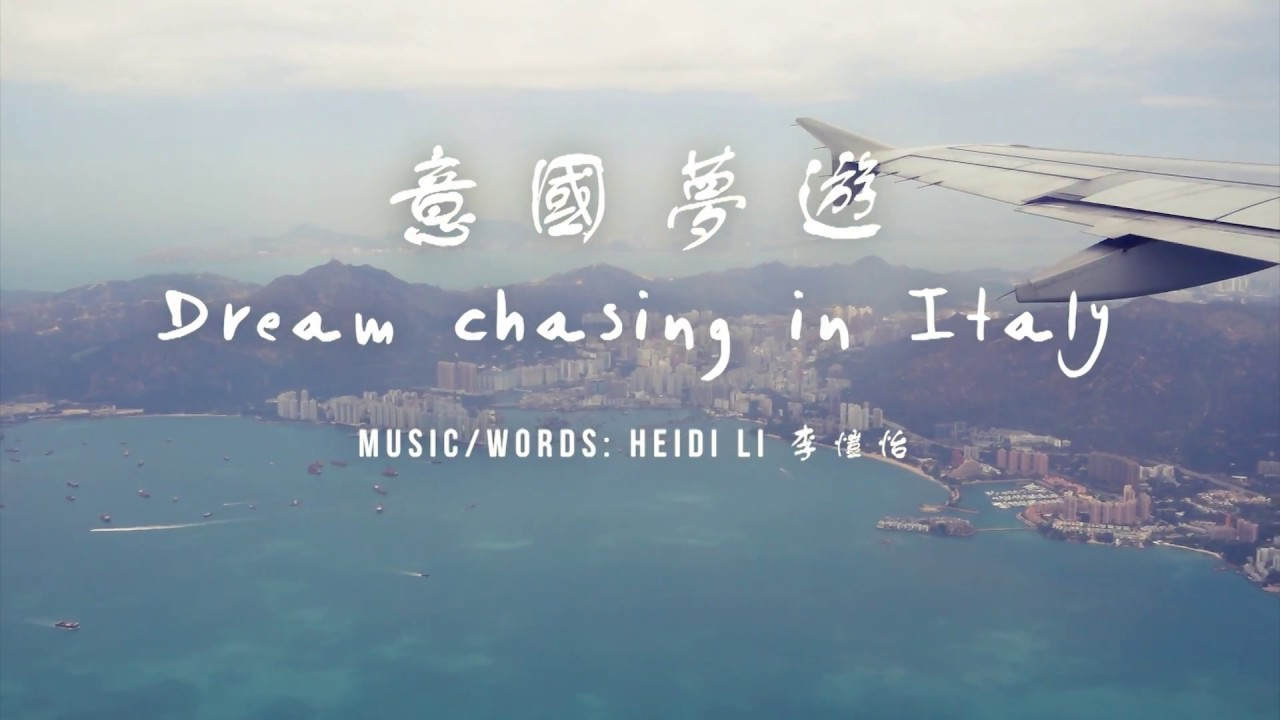 [Original Song in Cantonese 廣東話] 意國夢遊 Dream Chasing in Italy (Sub Eng/ITA)
