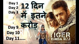 Day Wise Full Box Office Collection Of Tiger Zinda Hai Movie 2017-18 | Salman Khan Video