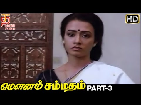 Mounam Sammadham Tamil Full Movie HD | Part 3 | Amala | Mammootty | Ilayaraja | Thamizh Padam