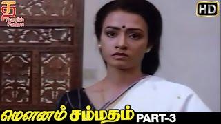 Download lagu Mounam Sammadham Tamil Full Movie HD Part 3 Amala Mammootty Ilayaraja Thamizh Padam MP3
