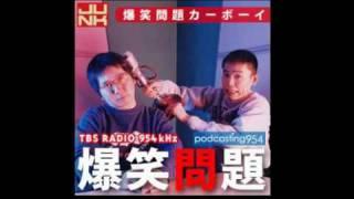 2000年4月11日放送。ラジオ・爆笑問題カーボーイにて。主にものまねの部...
