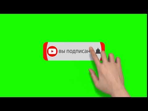 Шикарный футаж ПОДПИСКА И КОЛОКОЛЬЧИК для Youtube