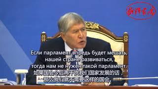 吉尔吉斯斯坦总统发言呼吁申请贷款修建中吉乌铁路和公路