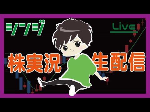 【デイトレードライブ毎日配信中】株実況生配信2021/6/21前場