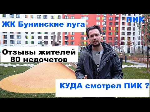 Обзор ЖК Бунинские Луга / Алиса от Яндекс / ПИК ремонт / Коммунарка
