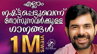 Most Beautiful Christian Devotional Songs | Malayalam Christian Devotional Songs | Jino Kunnumpurath