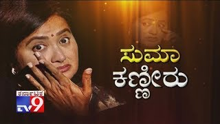 Suma Kanneeru: Sumalatha Gets Emotional During Interview With Tv9 On Mandya Lok Sabha Polls