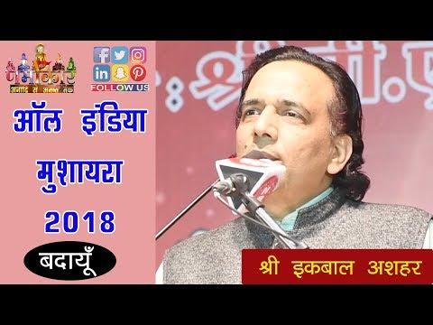 Iqbal Ashar | मेरे लिये तेरी गलियों की हवाओं में भी ज़हर है | All India Mushaira 2018 | Badaun