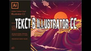 Работа с текстом в Иллюстраторе. Урок 1