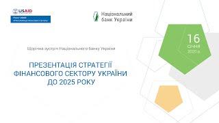 Щорічна зустріч з клієнтами і партнерами Національного банку