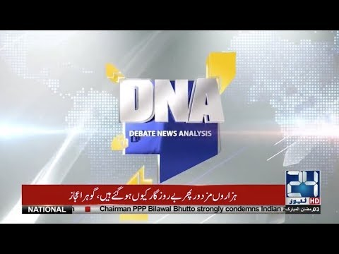 DNA | 18 May 2018 | 24 News HD