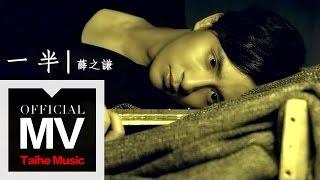 薛之謙【一半】官方完整版 MV