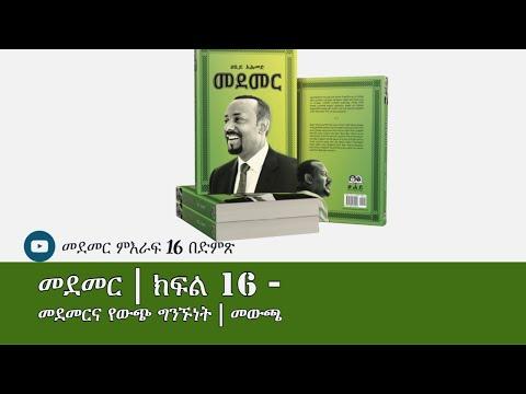 Ethiopia | Dr. Abiy Ahmed | መደመር | ክፍል 16 – መደመርና የውጭ ግንኙነት | መውጫ | June 4, 2020