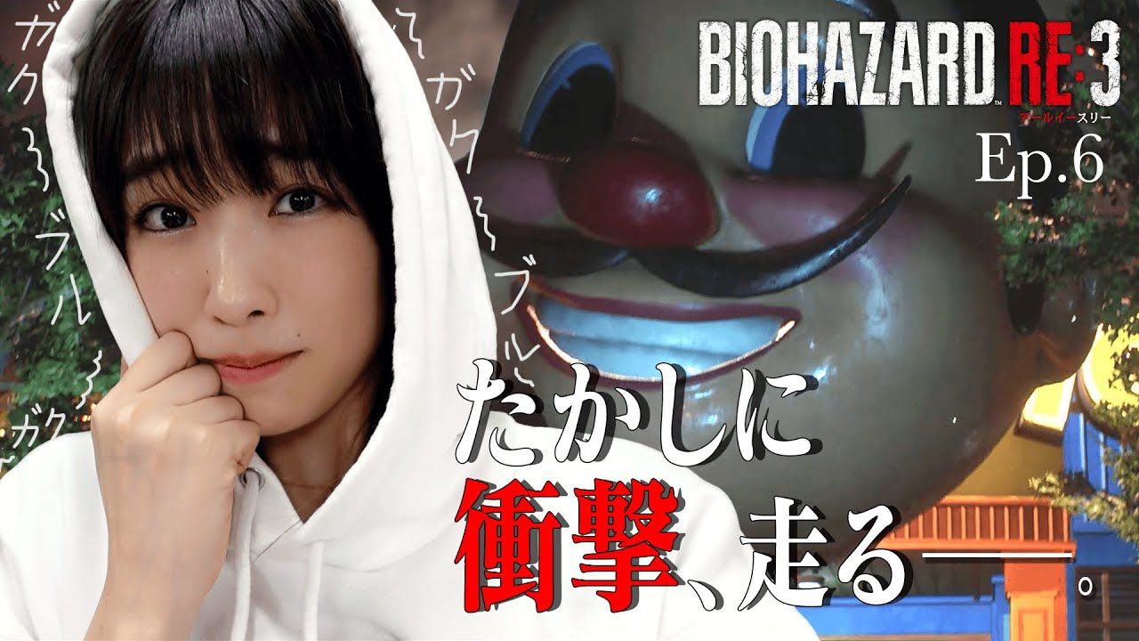 【バイオハザード RE:3】回復薬ヲ、求ム。ep6