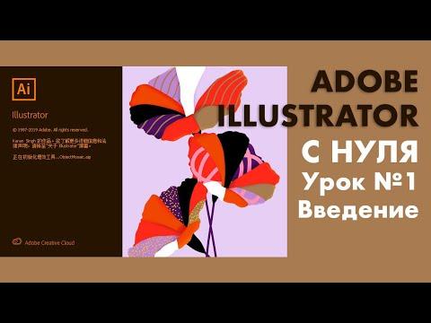 Урок 1 Adobe Illustrator для начинающих. Введение,  создаём файл и основные функции. Бесплатный курс