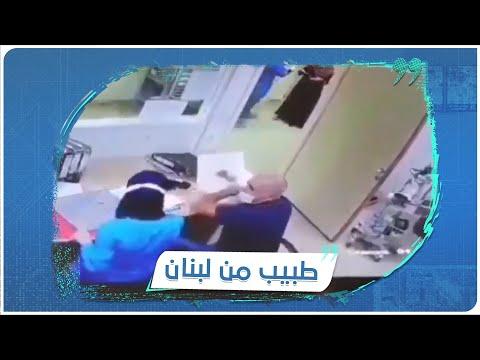 يحدث في #لبنان.. لماذا تجرّأ الطبيب على ضرب ممرضة؟