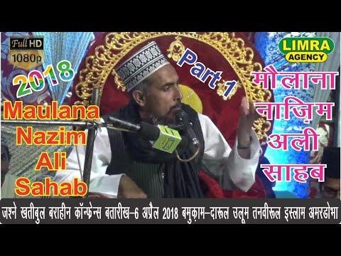 Maulana  Nazim Ali Sahab Part 1, 6 April 2018 Tanveer Ganj Amardhoba HD India
