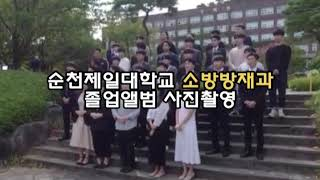 순천제일대학교 소방방재…