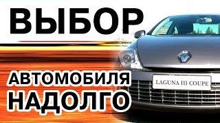ВЫБОР: Купить Автомобиль надолго. Для души