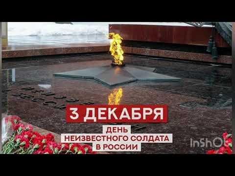3 декабря - День неизвестного солдата в России. История, значение, традиции праздника. Статистика.
