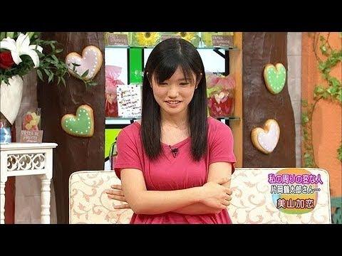 【画像】美山加恋の現在は?胸が急成長で ...